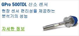GPro 500TDL 산소 센서