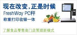 FreshwayPC