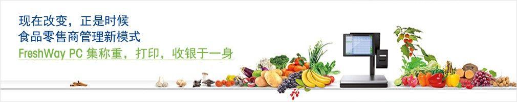 FreshWay PC 秤