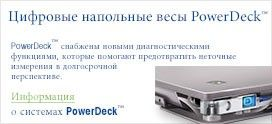 Напольные весы PFD774 PowerDeck
