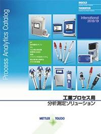 プロセス分析機器カタログ